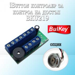 iButton контактен контролер за контрол на достъпа с чип BulKey BKU219