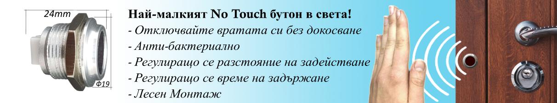 Най-Малкият No-tpuch button в света BNT Bulkey