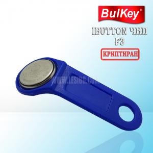 Криптиран Електронен iButton чип