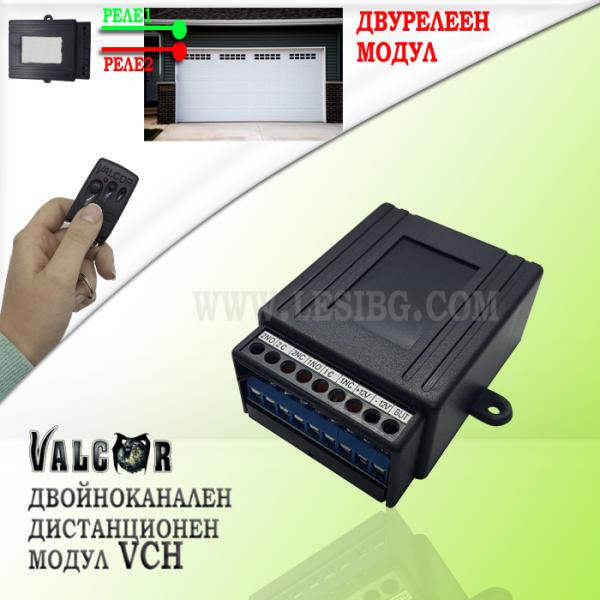 Дву-канален модул за дистанционно управление Valcor VCB