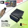 Три-канален модул за дистанционно управление Valcor VCB