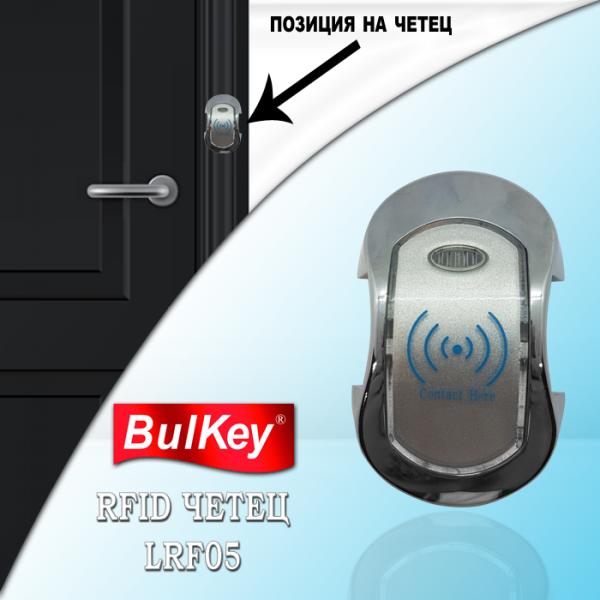 RFID четец BulKey LRF05 За стенен монтаж