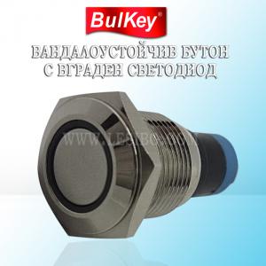 Метален бутон със LED