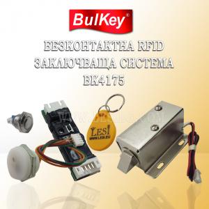 RFID Електронно заключване за гаражи, изби, складове BulKey BK4175