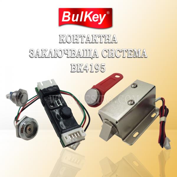 iButton Електронно заключване за гаражи, изби, складове BulKey BK4195