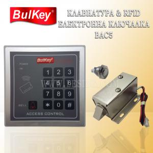 Електронно заключване с клавиатура RFID 125 kHz – BulKey ВКBAC5