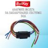 Алармен модул за заключващи системи bulkey