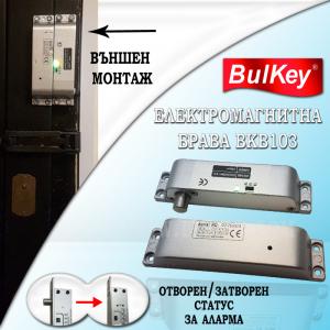 Електромагнитна брава тип Болт Fail Safe BKB103 за открит монтаж с индикация за състояние Bulkey