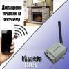 Дистанционно управление на електроуреди Valcor GSM50