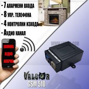 Valcor GSM510 комуникатор с аудио канал, 8 входа, температура, 4 изхода и възможност за до 17 изхода