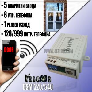 Valcor GSM520 -Дистанционно отключване на врати, бариери и други за 129/999 потребителя