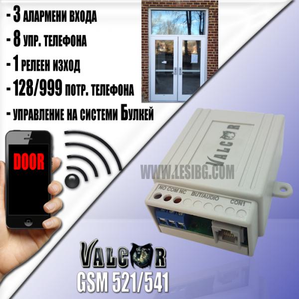 Valcor GSM521 -Дистанционно отключване на врати, бариери и BKU за 129/999 потребителя