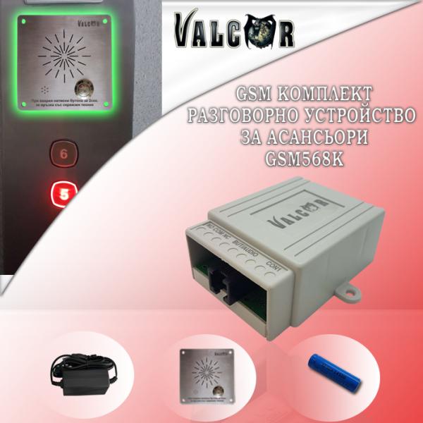 GSM568K - Разговорно устройство с GSM комуникатор