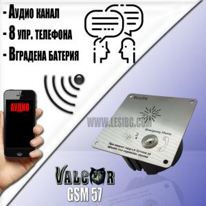 "Valcor GSM57 комуникатор - разговорно устройство ""Всичко в едно"""