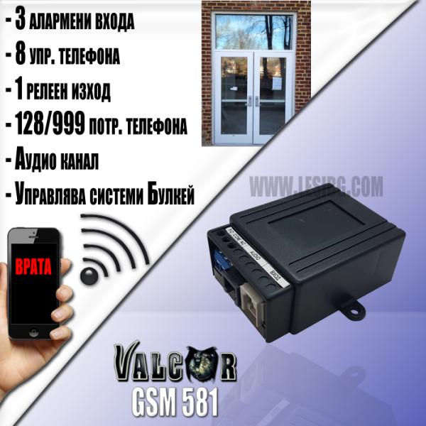 Valcor GSM581 -Дистанционно отключване на врати, бариери и BKU + аудиовръзка за 129/999 потребителя