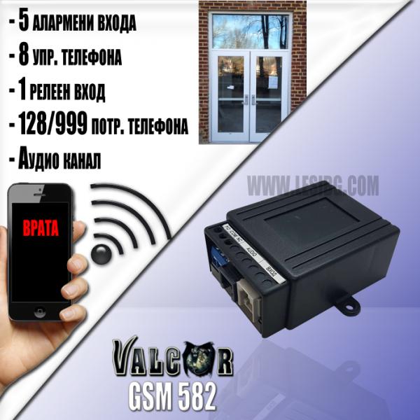 Valcor GSM582 -Дистанционно отключване на врати, бариери и други + аудиовръзка за 129/999 потребителя