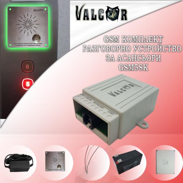 GSM58K - Разговорно устройство с GSM комуникатор