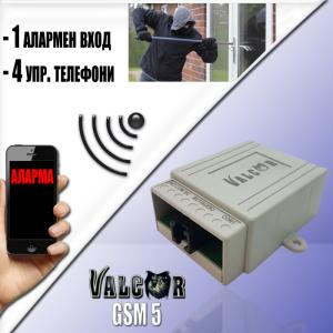 Valcor GSM5 комуникатор с един вход за наблюдение