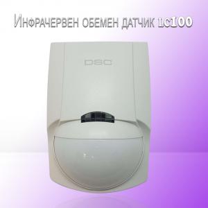 Инфрачервен обемен датчик DSC LC100
