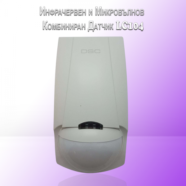 Инфрачервен и Микровълнов Комбиниран датчик LC104 DSC