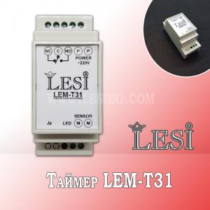 Теймер LEM-T31