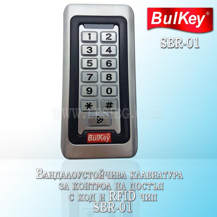 Вандалоустойчива клавиатура за контрол на достъп с код и RFID чип - SBR-01