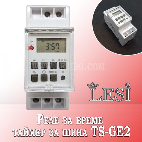 Реле за време таймер за шина TS-GE2