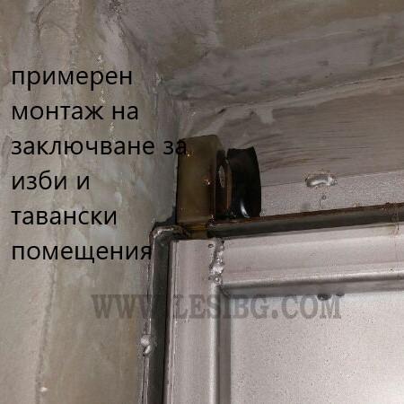 Заключване за изби и тавански помещения
