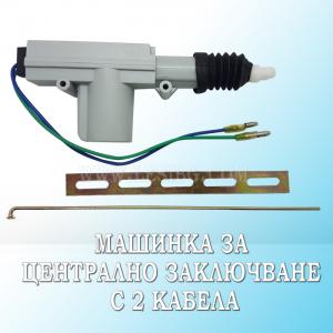 Машинка за централно заключване с 2 кабела