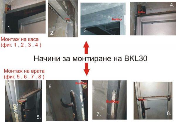 Дистанционно заключване на изби, складове – BulKey ВКVCB5