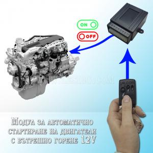 Модул за автоматично стартиране на двигатели с вътрешно горене Valcor