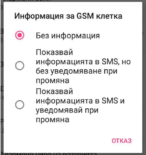 Valcor GSM приложние за телефон
